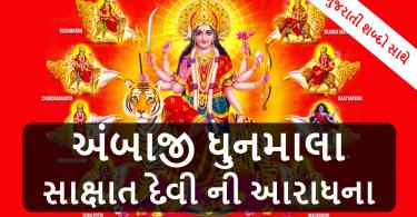 ambe-maa-dhun-maala-with-gujarati-lyrics