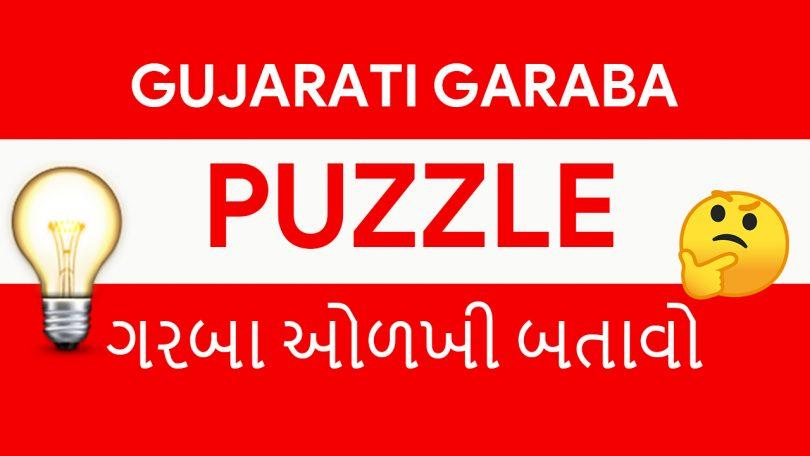 gujarati-garaba-quiz-game-for-whatsapp